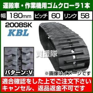 KBL 運搬車・作業機用 ゴムクローラー 2008SK 1本 幅180×ピッチ60×リンク58 パターンV truetools