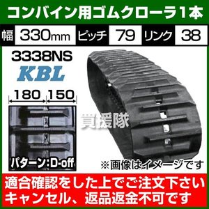 KBL コンバイン用 ゴムクローラー 3338NS 1本 幅330×ピッチ79×リンク38 パターンD-off SP穴位置:180-150 クボタ向け|truetools