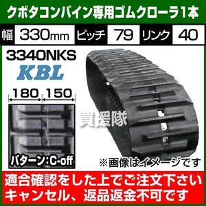 KBL コンバイン用 ゴムクローラー 3340NKS 1本 幅330×ピッチ79×リンク40 パターンC-off SP穴位置:180-150 クボタ向け|truetools