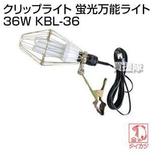 鯛勝産業 クリップライト 蛍光万能ライト 36W KBL-36|truetools