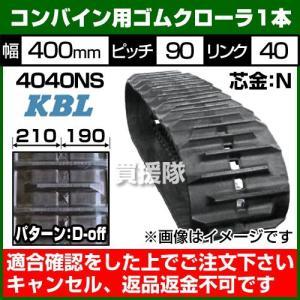 KBL コンバイン用 ゴムクローラー 4040NS 1本 幅400×ピッチ90×リンク40 パターンD-off SP穴位置:190-210 ヰセキ・ヤンマー向け|truetools