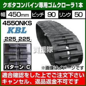 KBL コンバイン用 ゴムクローラー 4550NKS 1本 幅450×ピッチ90×リンク50 パターンC SP穴位置:中心 クボタ向け|truetools