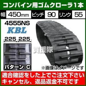 KBL コンバイン用 ゴムクローラー 4555NS 1本 幅450×ピッチ90×リンク55 パターンC SP穴位置:中心 ヰセキ向け|truetools