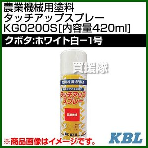 KBL 農業機械用塗料用 タッチアップスプレー KG0200S クボタ:ホワイト白-1号 内容量420ml|truetools