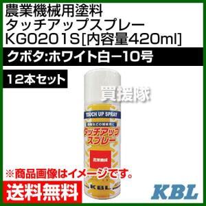 KBL 農業機械用塗料用 タッチアップスプレー KG0201S 12本セット クボタ:ホワイト白-10号 内容量420ml truetools