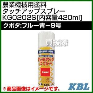 KBL 農業機械用塗料用 タッチアップスプレー KG0202S クボタ:ブルー青-9号 内容量420ml|truetools