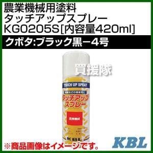 KBL 農業機械用塗料用 タッチアップスプレー KG0205S クボタ:ブラック黒-4号 内容量420ml|truetools