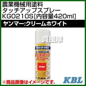 KBL 農業機械用塗料用 タッチアップスプレー KG0210S ヤンマー:クリームホワイト 内容量420ml|truetools