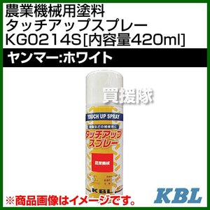 KBL 農業機械用塗料用 タッチアップスプレー KG0214S ヤンマー:ホワイト 内容量420ml|truetools