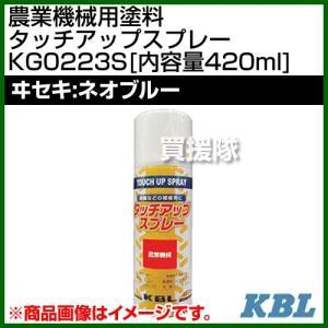 KBL 農業機械用塗料用 タッチアップスプレー KG0223S ヰセキ:ネオブルー 内容量420ml|truetools