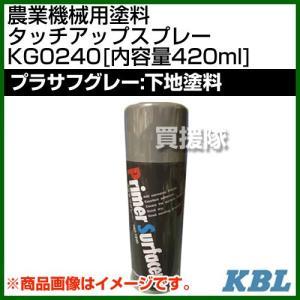 KBL 農業機械用塗料用 タッチアップスプレー KG0240 プラサフグレー:下地塗料 内容量420ml|truetools