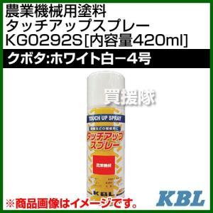 KBL 農業機械用塗料用 タッチアップスプレー KG0292S クボタ:ホワイト白-4号 内容量420ml|truetools
