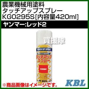 KBL 農業機械用塗料用 タッチアップスプレー KG0295S ヤンマー:レッド2 内容量420ml|truetools