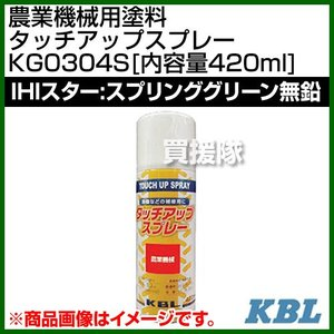 KBL 農業機械用塗料用 タッチアップスプレー KG0304S IHIスター:スプリンググリーン無鉛 内容量420ml|truetools