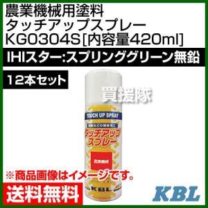 KBL 農業機械用塗料用 タッチアップスプレー KG0304S 12本セット IHIスター:スプリンググリーン無鉛 内容量420ml|truetools