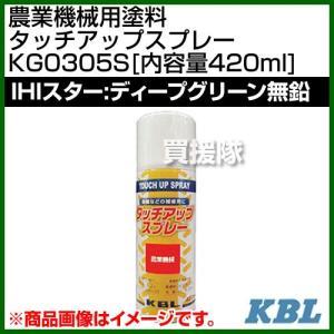 KBL 農業機械用塗料用 タッチアップスプレー KG0305S IHIスター:ディープグリーン無鉛 内容量420ml|truetools