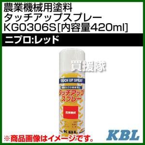 KBL 農業機械用塗料用 タッチアップスプレー KG0306S ニプロ:レッド 内容量420ml truetools