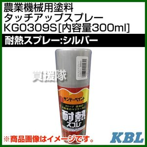 KBL 農業機械用塗料用 タッチアップスプレー KG0309S 耐熱スプレー:シルバー 内容量300ml|truetools