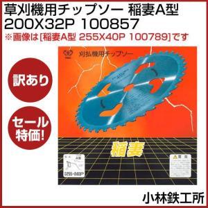 訳あり品 小林鉄工所 草刈機用チップソー 稲妻A型 200X32P 100857|truetools