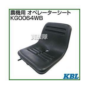 KBL 農機用 オペレーターシート KG0064WB [カラー:ブラック]|truetools