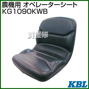 KBL 農機用 オペレーターシート KG1090KWB [カラー:ブラック]|truetools