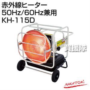 (法人限定)ナカトミ 赤外線ヒーター 50Hz/60Hz兼用 KH-115D カラー:アイボリー タンク/黒|truetools