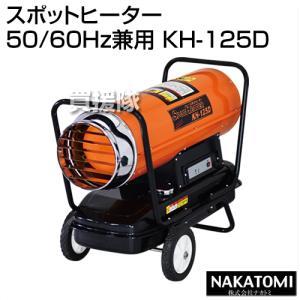 ナカトミ スポットヒーター (50/60Hz兼用) KH-125D [カラー:本体/オレンジ、タンク/黒]|truetools