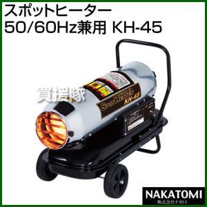 ナカトミ スポットヒーター (50/60Hz兼用) KH-45 [カラー:本体/シルバー、タンク/黒]|truetools
