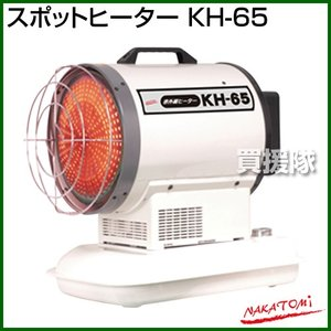 (法人限定)ナカトミ スポットヒーター KH-65 [カラー:白]|truetools