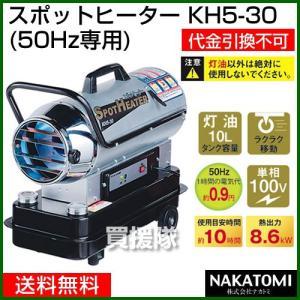 ナカトミ スポットヒーター 業務用スポットヒーター KH5-30 50Hz用|truetools
