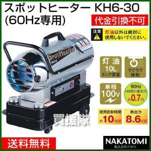 ナカトミ スポットヒーター 業務用スポットヒーター KH6-30 60Hz用|truetools