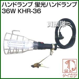 鯛勝産業 ハンドランプ 蛍光ハンドランプ 36W KHR-36 カラー:ブラック|truetools