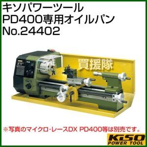 キソパワーツール PD400専用オイルパン No.24402|truetools