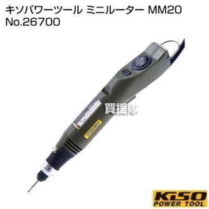 キソパワーツール ミニルーター MM20 No.26700