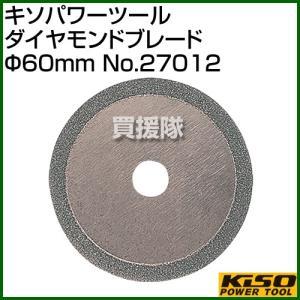 キソパワーツール ダイヤモンドブレード φ60mm No.27012|truetools