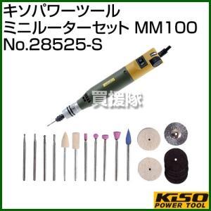 キソパワーツール ミニルーターセット MM100 No.28525-S