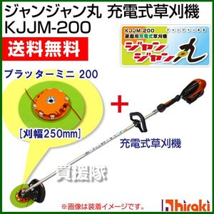 ヒラキ ジャンジャン丸 KJJM-200 [充電式草刈機(共立BSR36)としてもつかえるプラッター刈払い機セット]