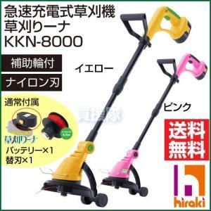 ヒラキ 家庭用 急速充電式 コードレス 草刈り機 草刈りーナ KKN-8000|truetools