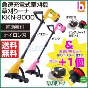 ヒラキ 家庭用 急速充電式 コードレス 電動草刈機 草刈りーナ KKN-8000 + コードとバッテリーセット|truetools