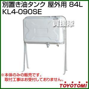 トヨトミ 別置き油タンク 屋外用 84L KL4-090SE truetools