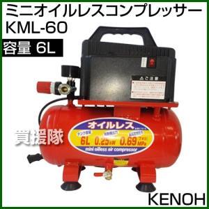 KENOH ミニオイルレスコンプレッサー KML-60|truetools