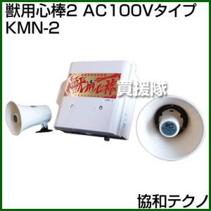 協和テクノ 獣用心棒2 AC100Vタイプ KMN-2