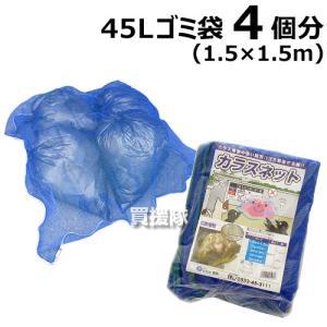 泰東 カラス対策・カラスよけゴミネット ブルー・おもり 65g/m 入 1.5×1.5m truetools