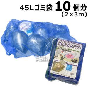 泰東 カラス対策・カラスよけゴミネット ブルー・おもり 65g/m 入 2×3m|truetools