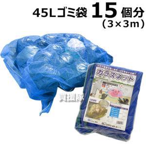 泰東 カラス対策・カラスよけゴミネット ブルー・おもり 170g/m 入 3×3m truetools