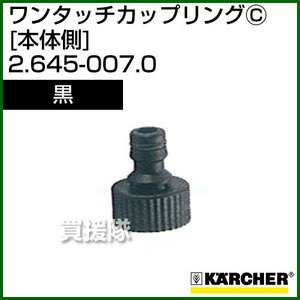 ケルヒャー 高圧洗浄機用 ワンタッチカップリング 本体側 黒 2.645-007.0|truetools