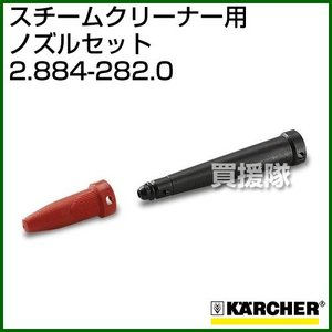 ケルヒャー スチームクリーナー用 ノズルセット 2.884-282.0 内容量1 スポットノズルと延長ノズルのセット|truetools