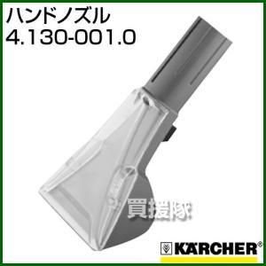 ケルヒャー ハンドノズル 4.130-001.0|truetools