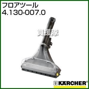ケルヒャー フロアツール 4.130-007.0|truetools