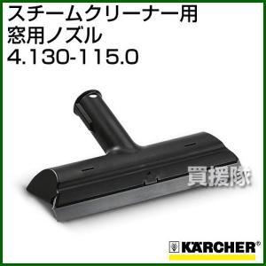 ケルヒャー スチームクリーナー用 窓用ノズル 4.130-115.0 内容量1|truetools